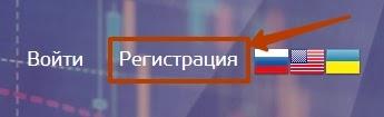 Регистрация в Ivenika