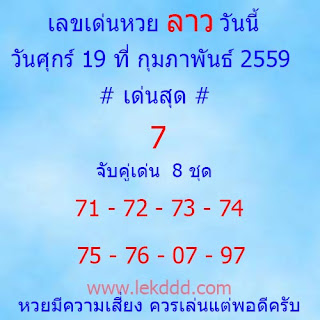 หวยลาว,  วิเคาระห์หวยลาว, หวยลาว, เลขเด่นหวยลาว,  เลขชุดหวยลาว ผลหวยลาวล่าสุด,ตรวจหวยลาว ผลหวยลาวประจำวันที่ 19/02/59 กุมภาพันธ์ 2559 ,หวยเด็ดงวดนี้,เลขเด็ดงวดนี้,ตรวจหวยลาวล่าสุด
