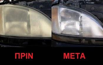 Χρήσιμο: Πώς να καθαρίσετε μόνοι σας το θάμπωμα από το πλαστικό κάλυμμα των προβολέων του αυτοκινήτου σας [video]