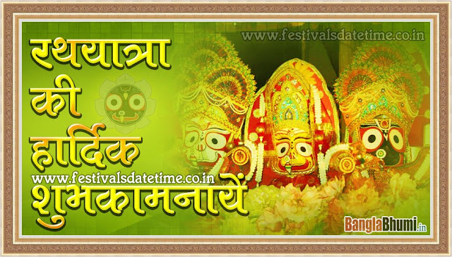 Rath Yatra Hindi Wishing Wallpaper Free Download No.G