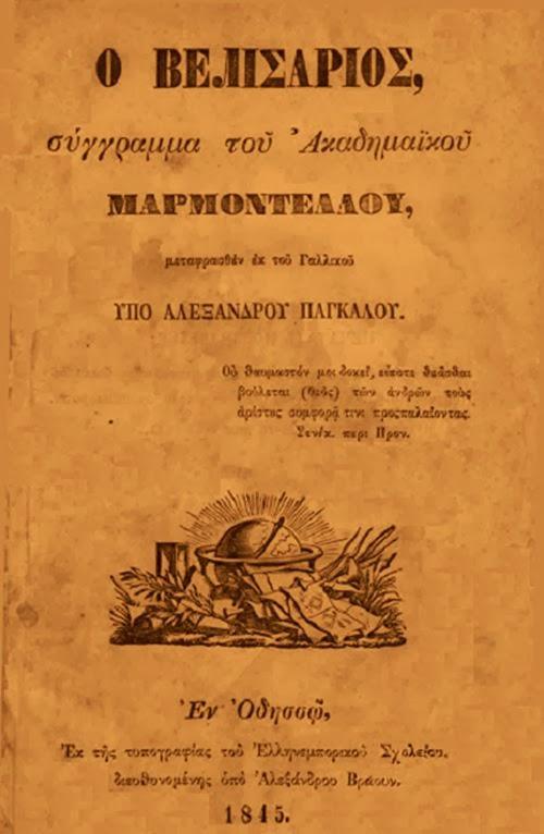 Ο ΒΕΛΙΣΑΡΙΟΣ, ΤΟΥ ΜΑΡΜΟΝΤΕΛΛΟΥ, ΕΤΟΣ 1845- Η ΖΩΗ ΤΟΥ ΕΝΔΟΞΟΥ ΣΤΡΑΤΗΓΟΥ