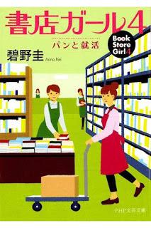 [碧野圭] 書店ガール 第01-04巻