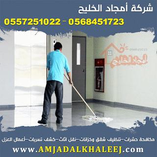 شركة نظافة عمائر بالمدينة المنورة 0568451723