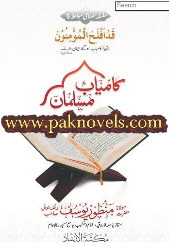 (Successful Muslims) is a book by Manzoor Yousaf