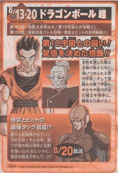 dragon ball super episodes 103 and 104 weekly shonen jump preview