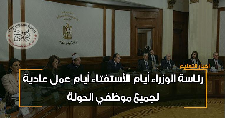 رئاسة الوزراء توضح موقف الموظفين من اجازة الأستفتاء علي التعديلات الدستورية