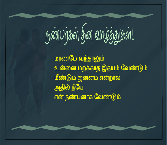 Happy-Friendship-Day-Poems-in-Tamil