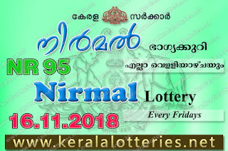 "KeralaLotteries.net, ""kerala lottery result 16 11 2018 nirmal nr 95"", nirmal today result : 16-11-2018 nirmal lottery nr-95, kerala lottery result 16-11-2018, nirmal lottery results, kerala lottery result today nirmal, nirmal lottery result, kerala lottery result nirmal today, kerala lottery nirmal today result, nirmal kerala lottery result, nirmal lottery nr.95 results 16-11-2018, nirmal lottery nr 95, live nirmal lottery nr-95, nirmal lottery, kerala lottery today result nirmal, nirmal lottery (nr-95) 16/11/2018, today nirmal lottery result, nirmal lottery today result, nirmal lottery results today, today kerala lottery result nirmal, kerala lottery results today nirmal 16 11 18, nirmal lottery today, today lottery result nirmal 16-11-18, nirmal lottery result today 16.11.2018, nirmal lottery today, today lottery result nirmal 16-11-18, nirmal lottery result today 16.11.2018, kerala lottery result live, kerala lottery bumper result, kerala lottery result yesterday, kerala lottery result today, kerala online lottery results, kerala lottery draw, kerala lottery results, kerala state lottery today, kerala lottare, kerala lottery result, lottery today, kerala lottery today draw result, kerala lottery online purchase, kerala lottery, kl result,  yesterday lottery results, lotteries results, keralalotteries, kerala lottery, keralalotteryresult, kerala lottery result, kerala lottery result live, kerala lottery today, kerala lottery result today, kerala lottery results today, today kerala lottery result, kerala lottery ticket pictures, kerala samsthana bhagyakuri"