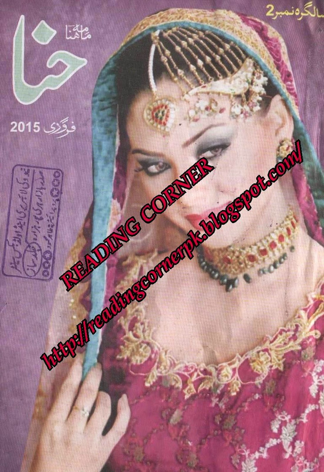 Free download Hina Digest February 2015 pdf, Online reading.