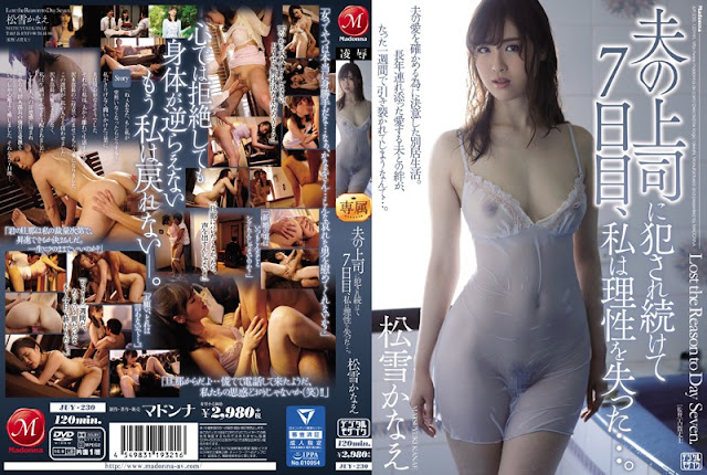 [JUY-230] I Continued Being Fucked By My Husband 's Boss - Kanae Matsuyuki (CENSORED)