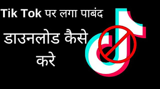Tik Tok Banned In India   How to Download Tiktok in India?