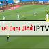 الحلقة 257:أقوى سرفر IPTV مدفوع شغال بدون أي تقطيع لمشاهدة القنوات بعد جودات