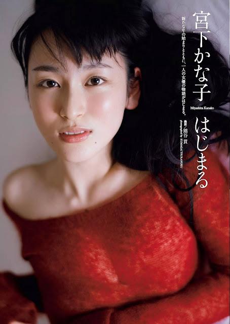 宮下かな子 Miyashita Kanako Weekly Playboy No 5 2018 Photos