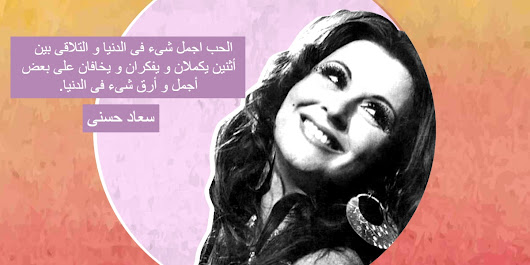 The Most Famous Egyptian Divas Quotes