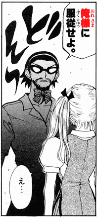 Harima Kenji saying 俺様に 服従せよ。 and Sawachika Eri saying え… in the manga School Rumble.