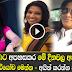 Sirasa TV Thanuja Jayawardana Hot Social media Video goes viral