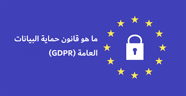 gdpr ماهو  gdpr شرح  gdpr compliance checklist  gdpr wiki  gdpr certification  general data protection regulation حماية البيانات  اللائحة العامة لحماية البيانات