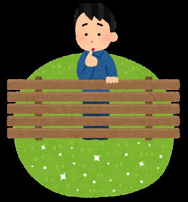 隣の芝生は青いのイラスト(男性)
