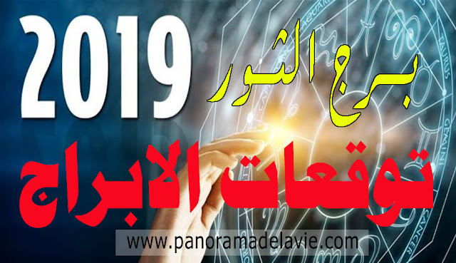 توقعات الابراج 2019 | توقعات برج الثور 2019