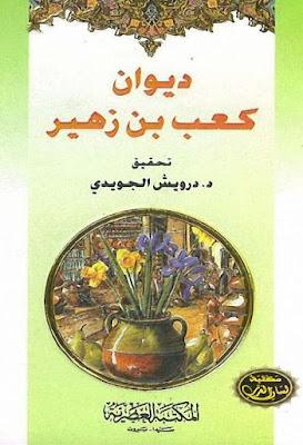 ديوان كعب بن زهير - تحقيق درويش الجويدي , pdf