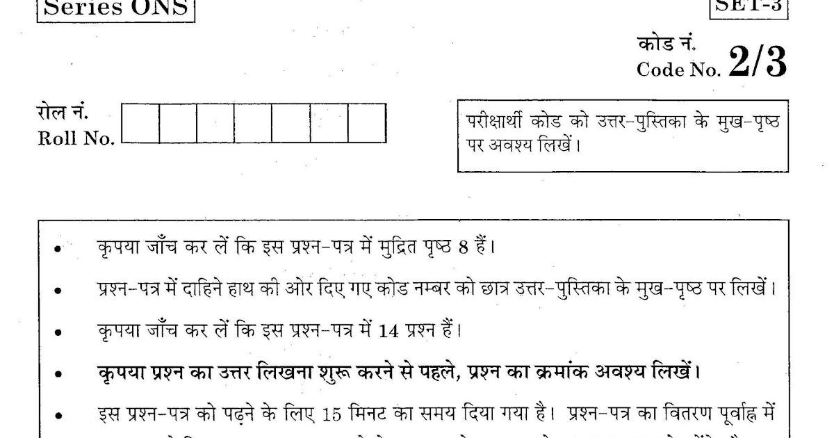 cbse class 12 english paper format