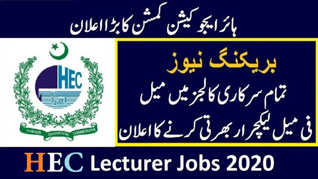 HEC Lecturer Jobs (4000+ Vacancies) 2020 for Male & Female
