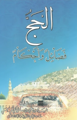 Download Kitab Keutamaan dan Hukum Haji Karya Sayid Muhammad bin Alawi al-Maliki