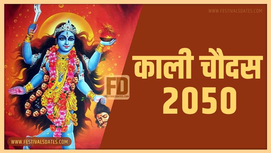 2050 काली चौदास पूजा तारीख व समय भारतीय समय अनुसार