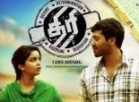 Thiri 2017 Tamil Movie Watch Online
