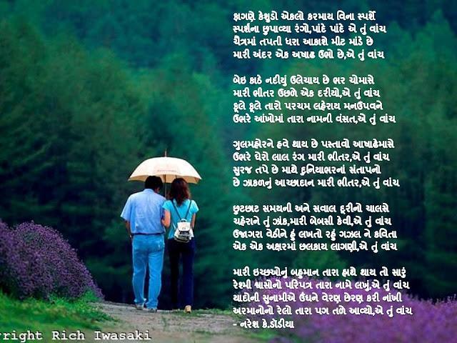 मारी अंदर एक अषाढ उभो छे,ए तुं वांच Gujarati Kavita By Naresh K. Dodia