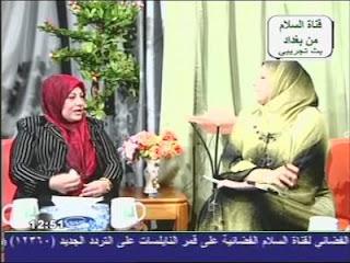 قناة Al Salam