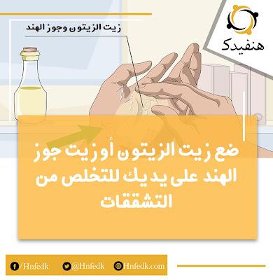 كيفية التخلص من تشققات اليدين