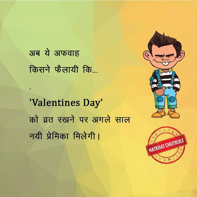 Hindi Image Jokes