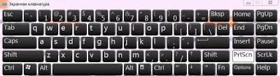 Клавиша Print Screen на экранной клавиатуре