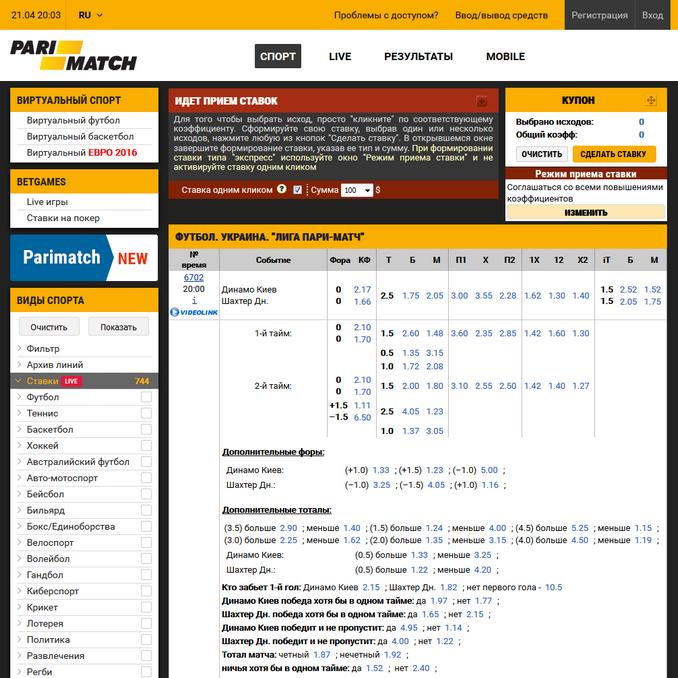 Parimatch Live Betting Screen