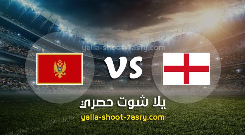مباراة إنجلترا والجبل الأسود