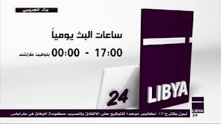 تردد قناة ليبـــيا 24