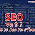 SEO क्या है (What Is Seo In Hindi ) यह Blog Website के लिए क्यों जरूरी है