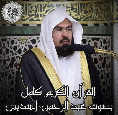 تحميل القران الكريم كامل بصوت الشيخ عبدالرحمن السديس mp3 برابط واحد