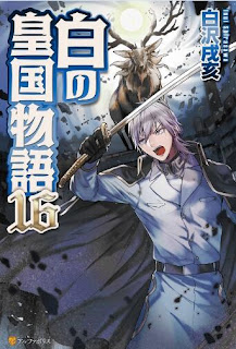 [Novel] 白の皇国物語 第01 16巻 [Shiro no Koukoku Monogatari Vol 01 16], manga, download, free