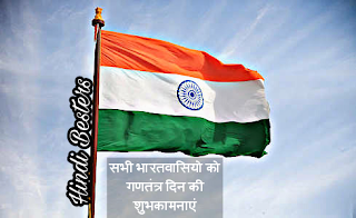 26 January Republic Day Message Image