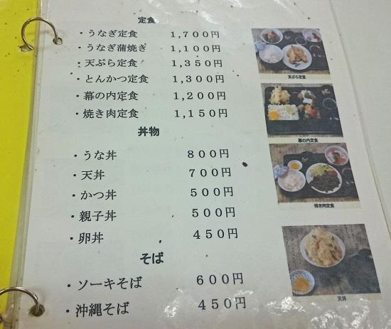 具志頭ドライブインレストランのメニューの写真