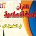 المراجعة المركزة لمادة الاسلامية للصف السادس الاعدادي للاستاذ عبد الباسط زكي