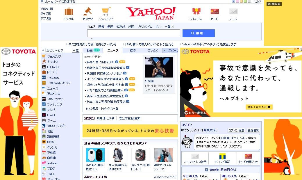 Yahoo! JAPAN トップインパクト