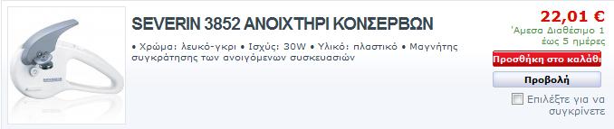http://koukouzelis.com.gr/shop/el/-hlektrika-maxairia/7026-severin-3852-ilektroniko-anoixtiri-konserbon.html