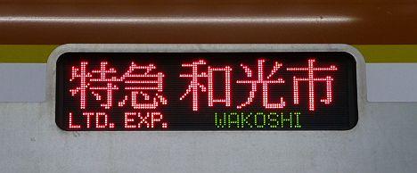 東急東横線 副都心線直通 特急 和光市行き3 東京メトロ10000系