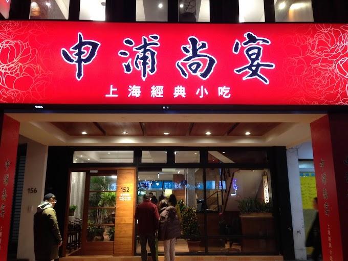 【大安區】申浦尚宴-上海經典小吃,江浙味