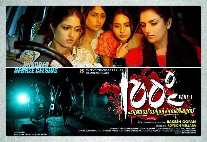 100 Degree Celsius Malayalam film official trailer