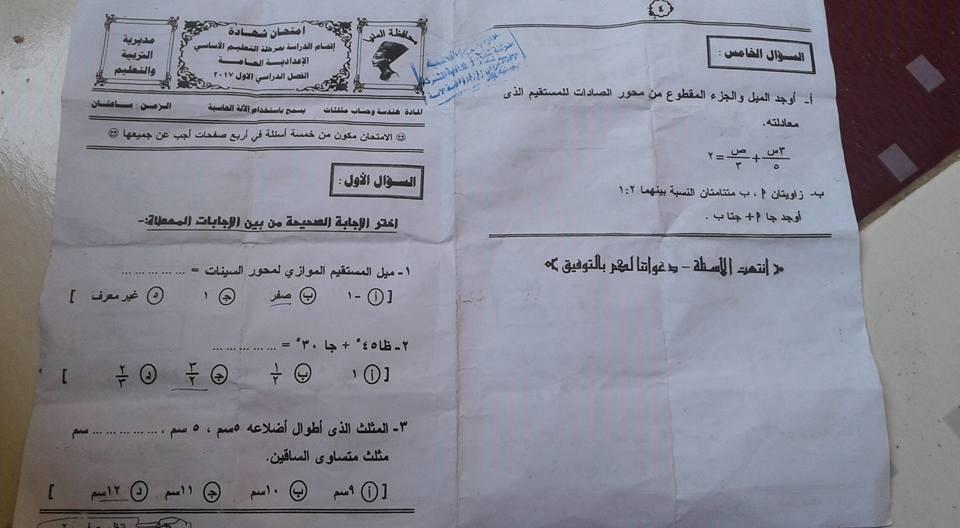 إجابة وإمتحان الهندسة للصف الثالث الاعدادي الترم الثاني محافظة المنيا 2017