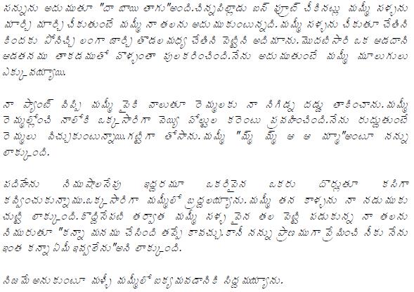 Telugu Kutumbala Lo Jarige Dengulatalu Meekosam: Amma